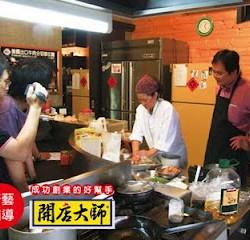 小吃餐飲開店-廚藝技術轉移