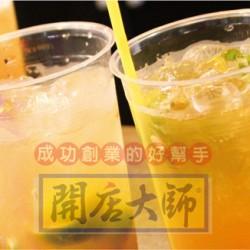 茶飲專賣店輔導連鎖開店-開店大師提供大陸東南亞海外開店相關服務