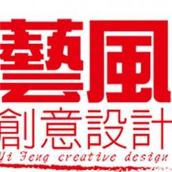 藝風創意設計