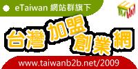 台灣加盟創業網- 加盟,開店,創業情報