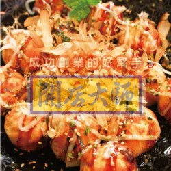 章魚燒-章魚小丸子
