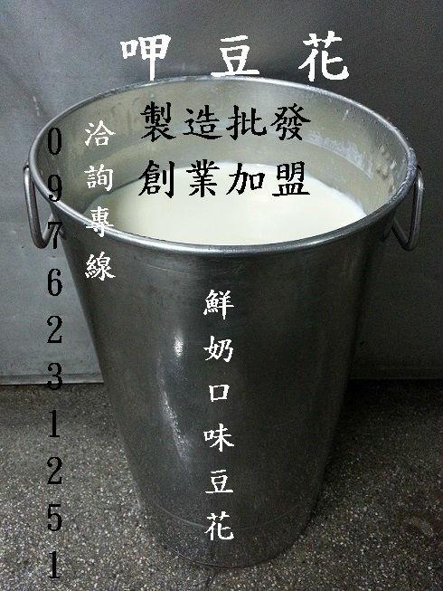 鮮奶口味豆花
