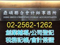 鼎碩聯合會計師事務所