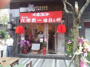靓Stylish Coffee 慶祝南港店開幕!!全面85折!!