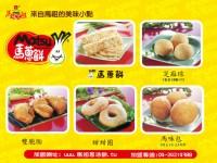 馬蔥餅加盟創業商品