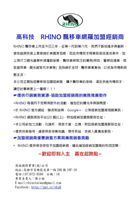 RHINO加盟經銷文宣