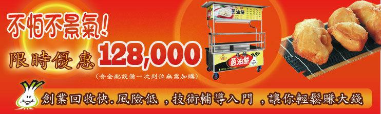 banner加盟限時128000