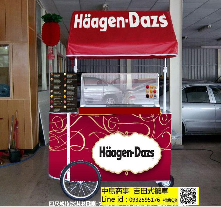 手推戶外用大輪徑冰淇淋攤車