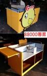 88000專案